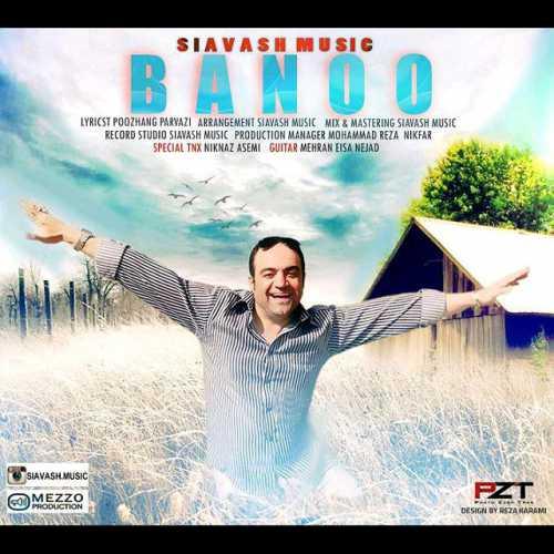 دانلود آهنگ شاد سیاوش موزیک بنام بانو