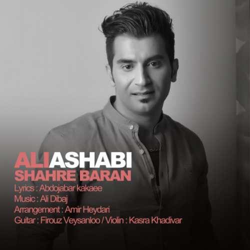 Ali Ashabi Shahre Baran دانلود آهنگ جدید علی اصحابی بنام شهر باران