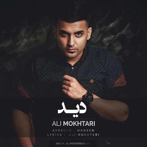 Ali Mokhtari Did دانلود آهنگ جدید علی مختاری به نام دید
