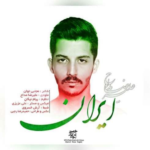 دانلود آهنگ جدید علیرضا مددی به نام ایران