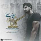 دانلود آهنگ جدید محمدرضا عصار بنام کاش بودی