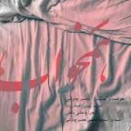دانلود آهنگ جدید محسن چاوشی بنام همخواب