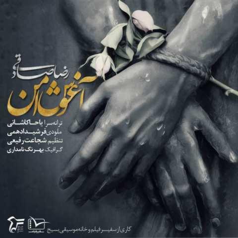 دانلود موزیک ویدیو رضا صادقی آغوش من