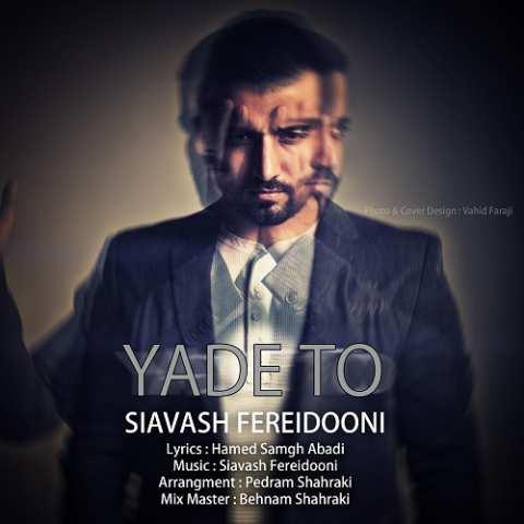 Siavash Fereidooni Yade To دانلود آهنگ جدید سیاوش فریدونی بنام یاد تو