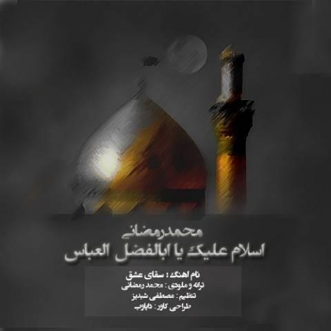 محمد رمضانی-صدای عشق