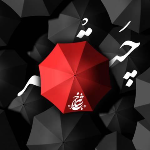 شاهرخ-چتر