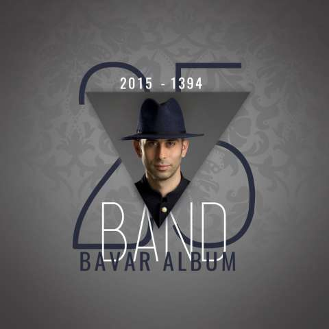 25 Band Bavar دانلود آهنگ جدید ۲۵ باند به نام من شک ندارم