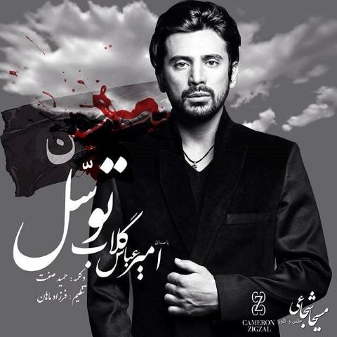 امیر عباس گلاب و حمید صفت-توسل