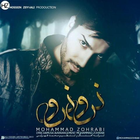 محمد ظهرابی-نرو نرو