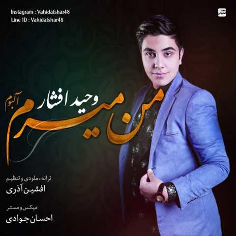 Vahid Afshar دانلود آلبوم وحید افشار بنام من میرم