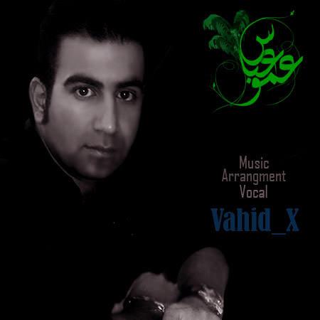 وحید ایکس-عمو عباس