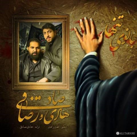 رضا صادقی و هادی صادقی-بانوی تنها