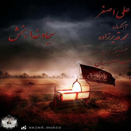 سجاد خدابخش-علی اصغر