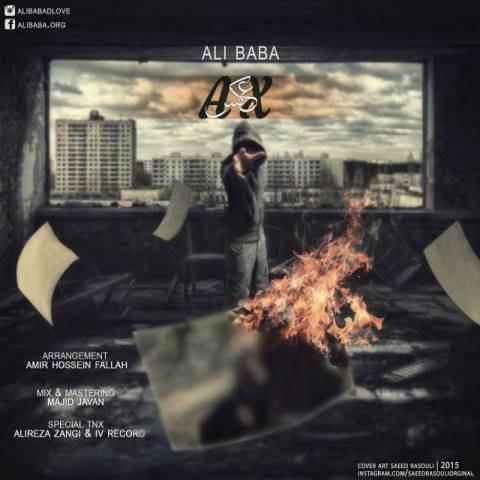 علی بابا-عکس