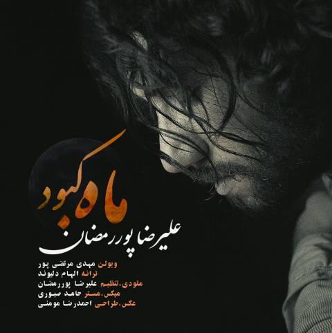 علیرضا پوررمضان-ماه کبود