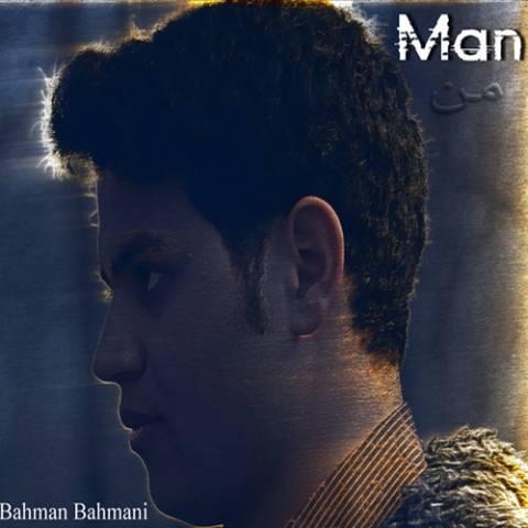 من-بهمن بهمنی