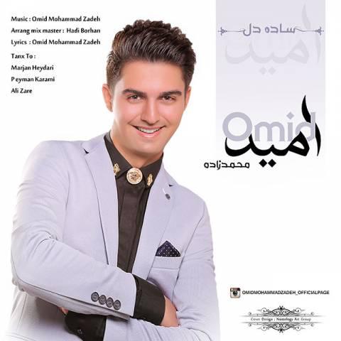 امید محمدزاده-ساده دل