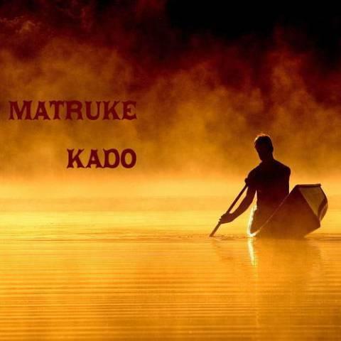 متروکه-کادو