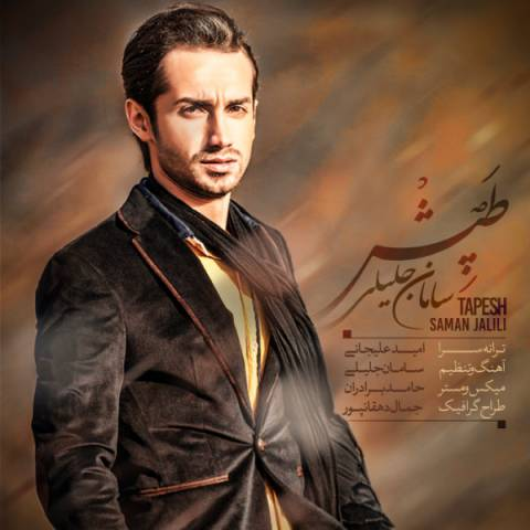 سامان جلیلی-طپش