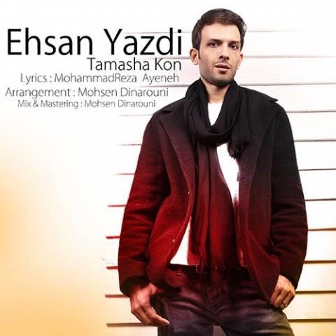 احسان یزدی-تماشا کن