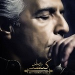 Faramarz Aslani - Kisti