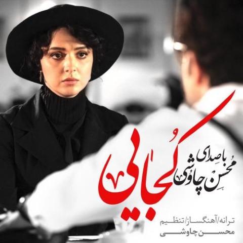 محسن چاوشی-کجایی