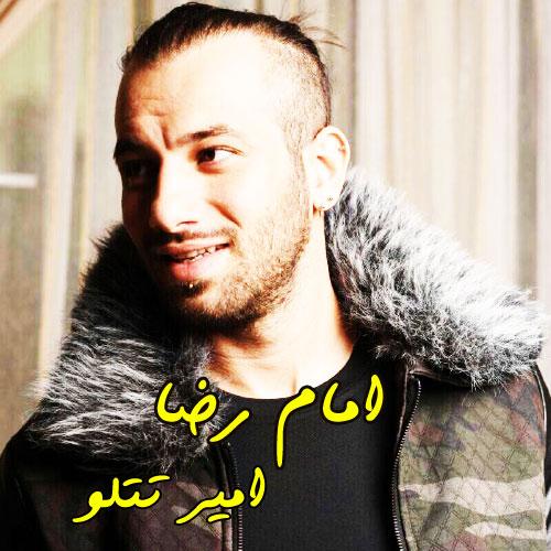 تتلو-امام رضا