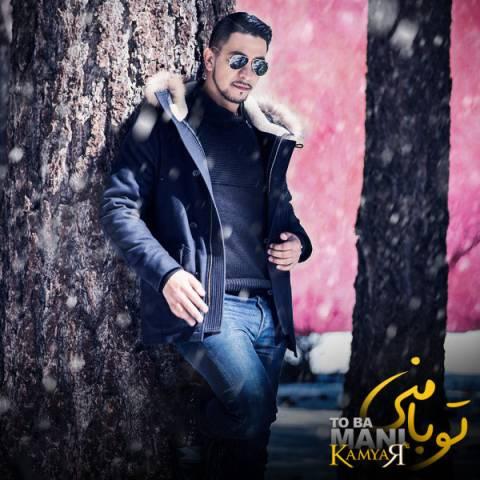 kamyar new دانلود آهنگ جدید کامیار بنام تو با منی