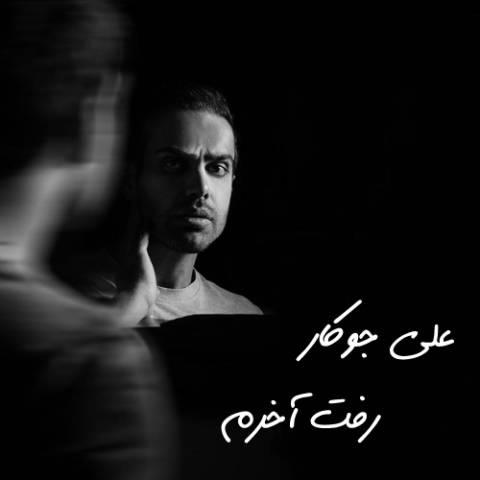 علی جوکار-رفت آخرم