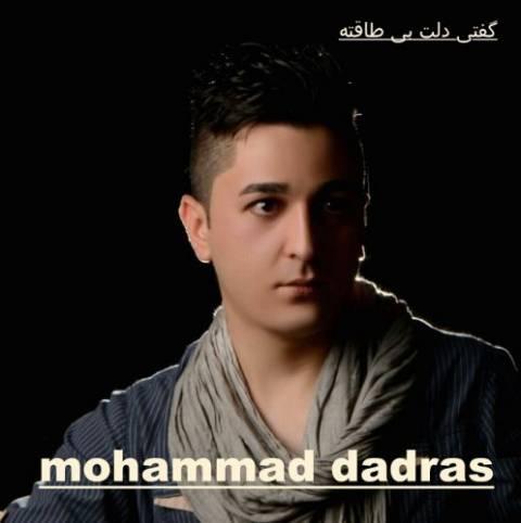 محمد دادرس-گفتی دلت بی طاقته
