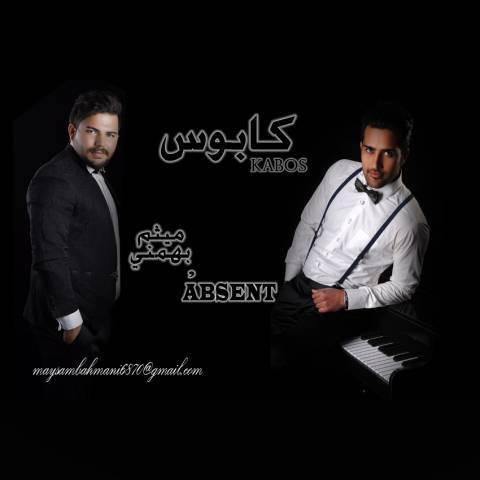 میثم بهمنی و Absent-کابوس