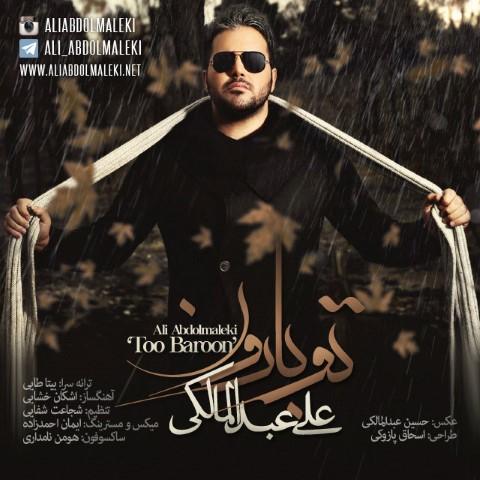 علی عبدالمالکی-تو بارون