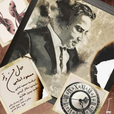 مسعود امامی-حال من و تو