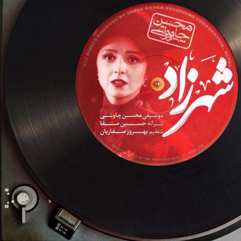 محسن چاوشی-شهرزاد