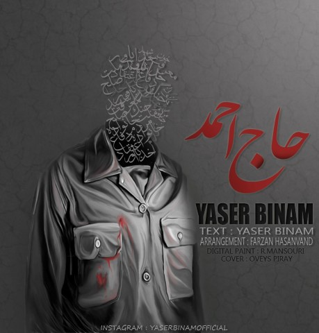 یاسر بینام-حاج احمد