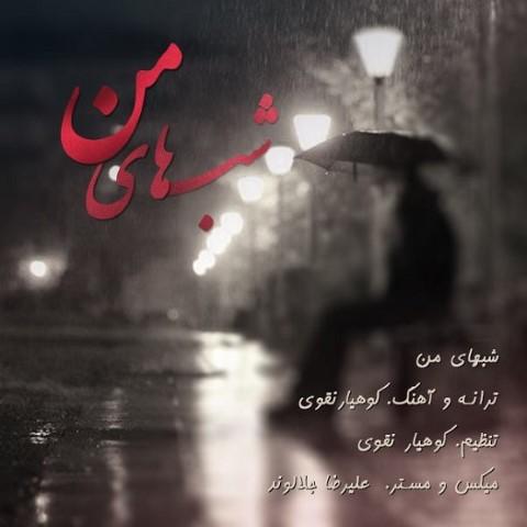 کوهیار نقوی-شبهای من