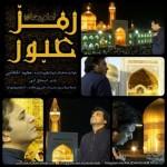 majid-akhshabi-ramze-oboor