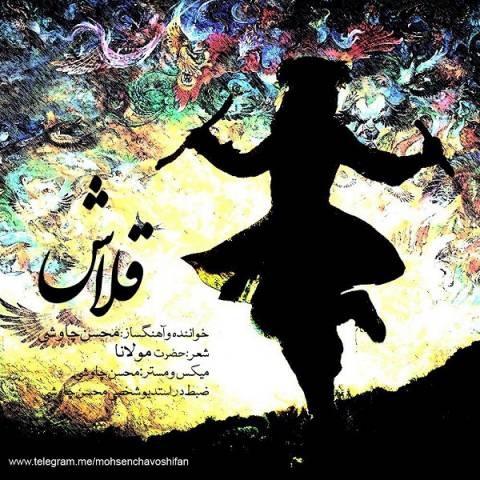 محسن چاوشی-قلاش