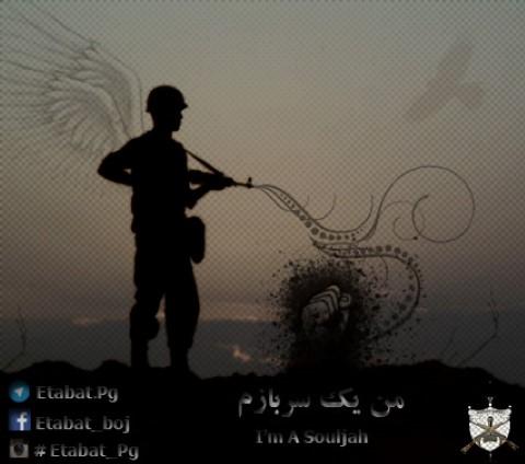 عتابت-من یک سربازم