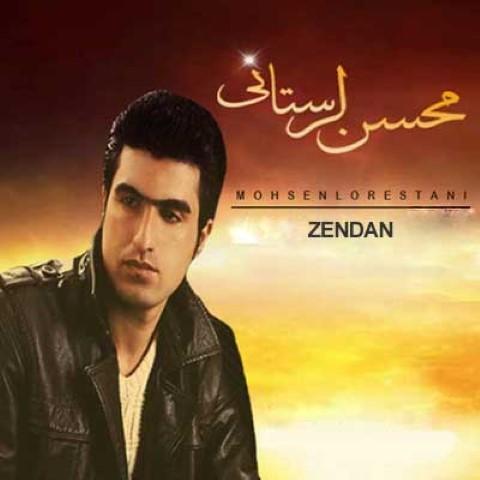 محسن لرستانی-زندان
