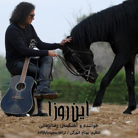 رضا یزدانی-این روزا