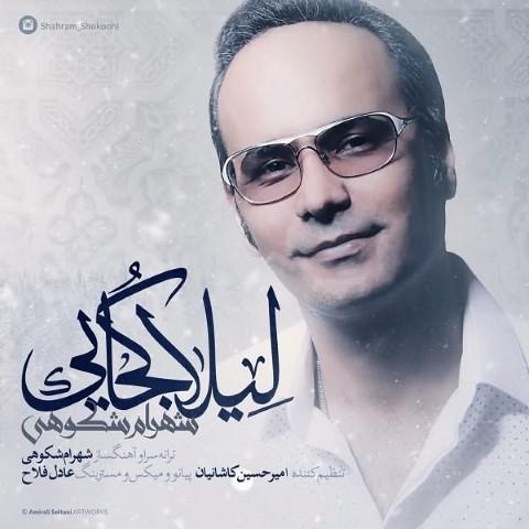 شهرام شکوهی-لیلا کجایی