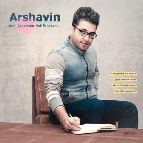 آرشاوین-من عاشقم ولی عشقم