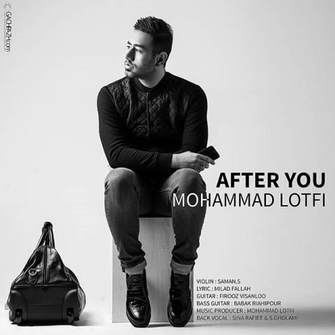 محمد لطفی-بعد از تو