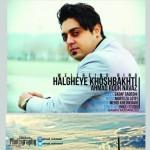 AhmadRohnavaz-Halghe-Khoshbakhti