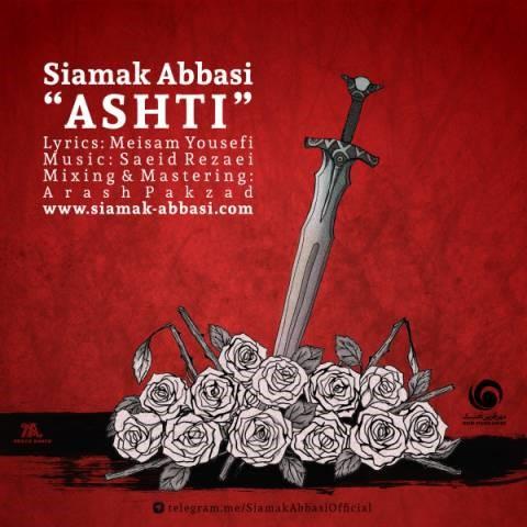 سیامک عباسی-آشتی