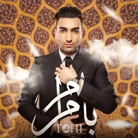 حسین تهی-با مرام