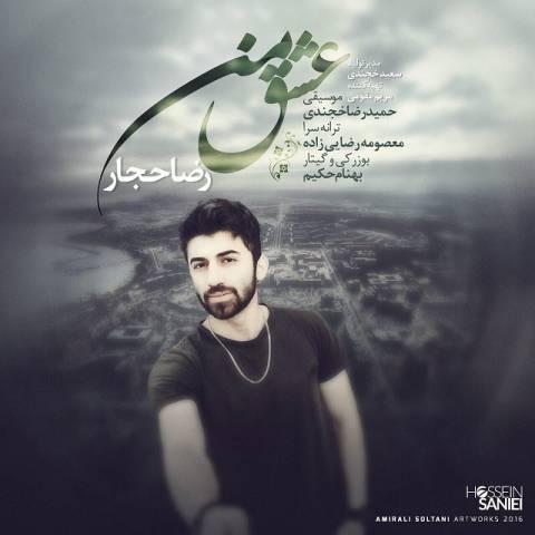 رضا حجار-عشق من