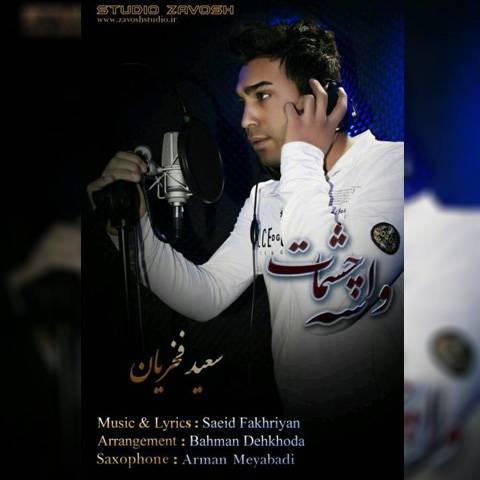 سعید فخریان-واسه چشمات