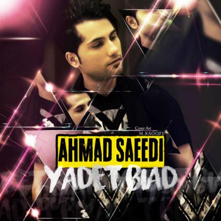 احمد سعیدی-یادت بیاد